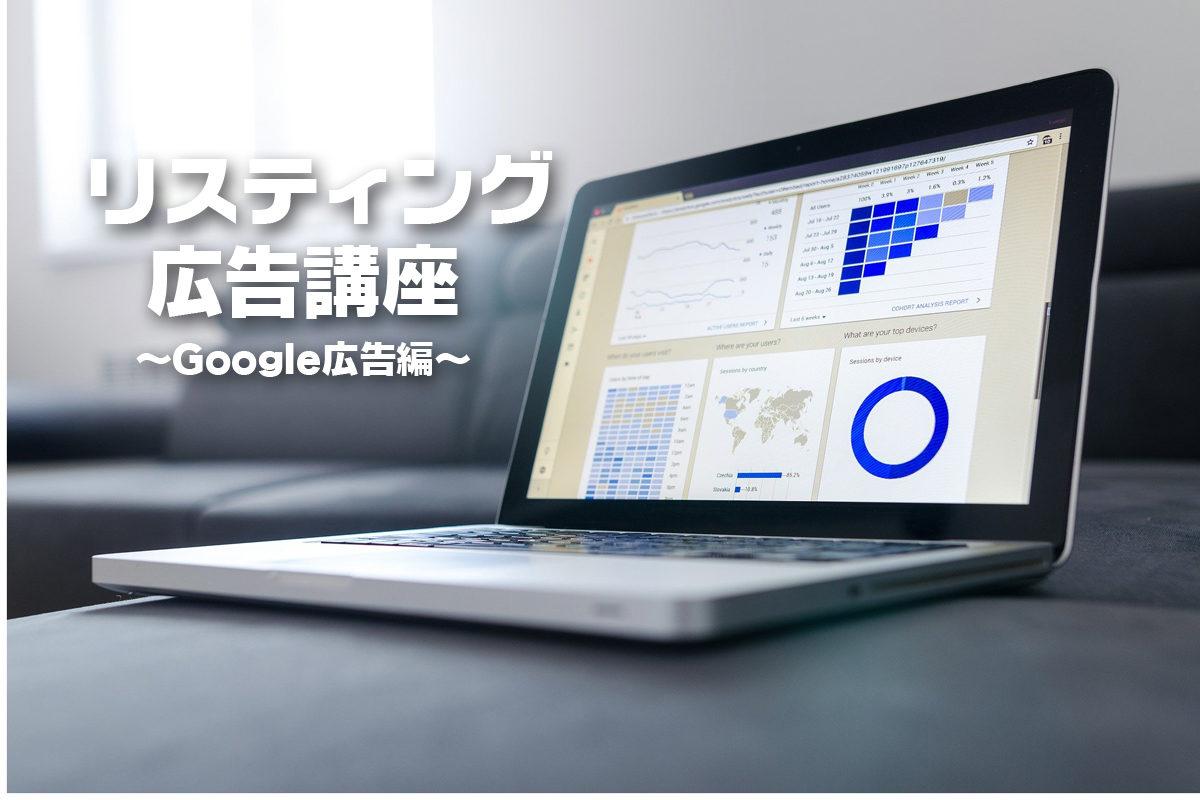 リスティング広告講座〜番外編〜【Google広告の構造②】