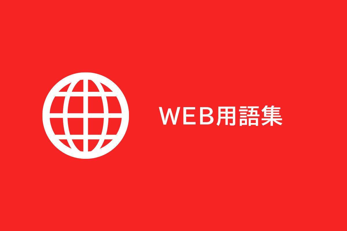 WEB用語集