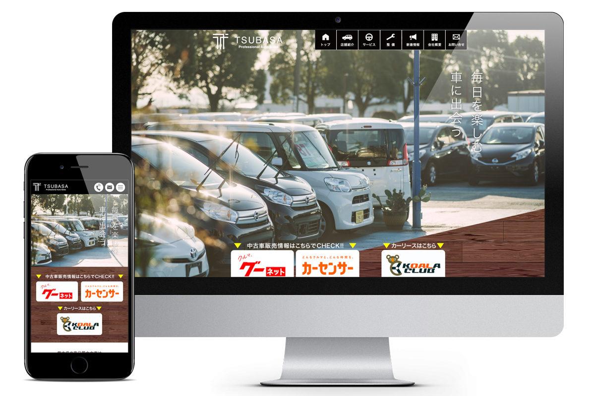 【熊本県熊本市】オートランド翼様ホームページ制作|自動車販売・カーリース